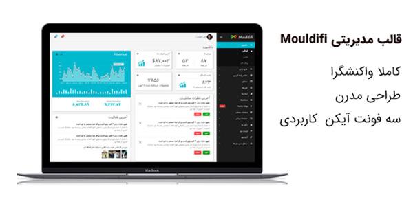 قالب html پنل مدیریت Mouldifi