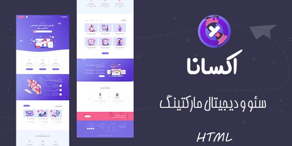 قالب Oxana | قالب HTML شرکتی اکسانا