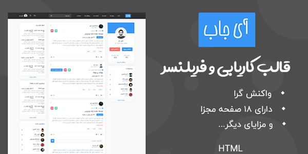 قالب IJob | قالب HTML فریلنسری و کاریابی آی جاب