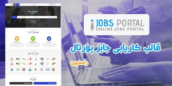 قالب HTML کاریابی و دایرکتوری Jobs Portal