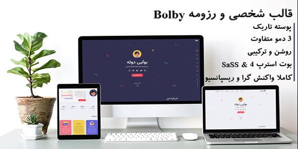 قالب HTML سایت شخصی و رزومه Bolby