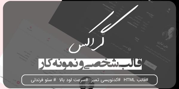 قالب Grax | قالب HTML شخصی و نمونه کار گراکس