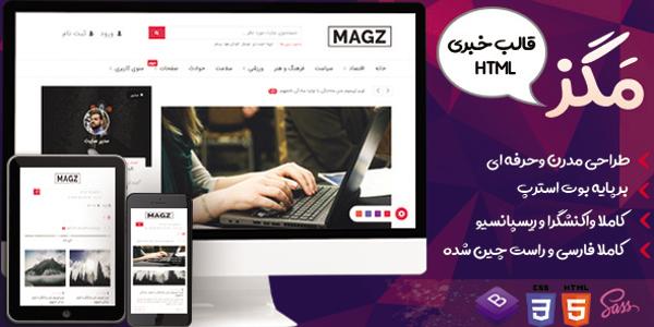 قالب Magz | قالب HTML مجله خبری مَگز