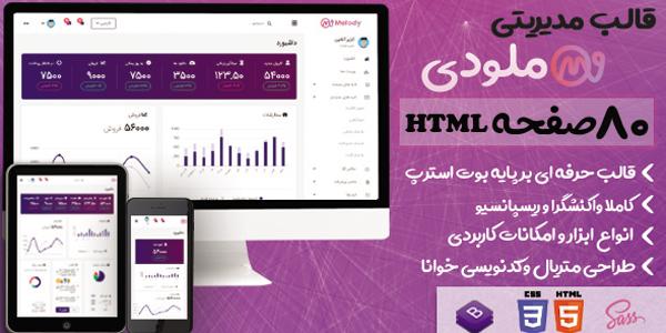 قالب Melody | قالب HTML  مدیریتی ملودی