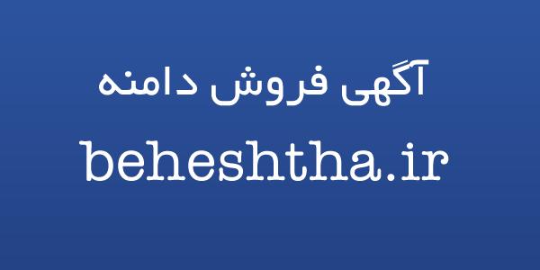 beheshtha.ir
