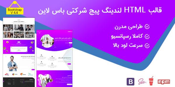 قالب HTML شرکتی و تک صفحه ای باس لاین Busline