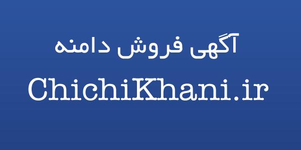 chichikhani.ir